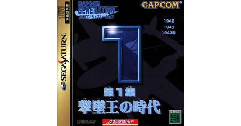 Capcom Generation 1 - Sega Saturn game