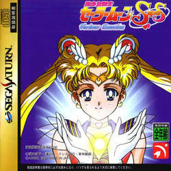 Bishoujo Senshi Sailor Moon Super S: Various Emotion