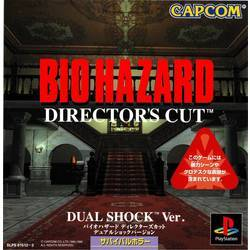 Biohazard: Director's Cut