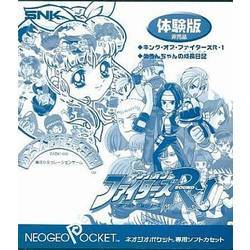 King of Fighters R-1 - Pocket Fighting Series & Melon-chan no Seichou Nikki