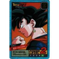 Dragon Ball Power Level Card #538
