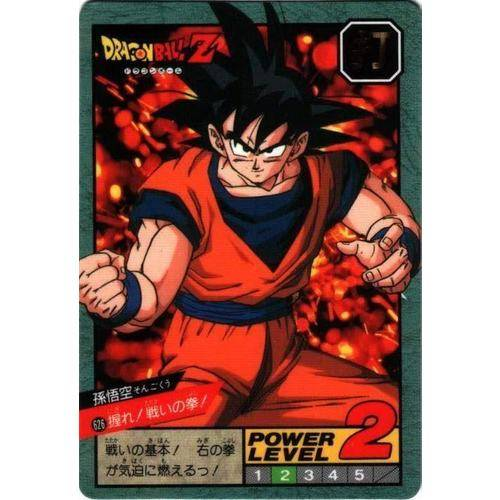 Dragon Ball Z Carddass Hondan PART 16-624