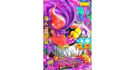 Dragon Ball Heroes Promo JPJ-24
